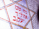 "Painted ceiling in Bershad synagogue, 2004: ""Mah Tovu Ohalecha Yakov"" (courtesy of I.P. Weisz)"
